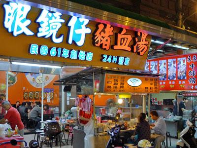 Nanya Night Market 眼鏡仔豬血湯