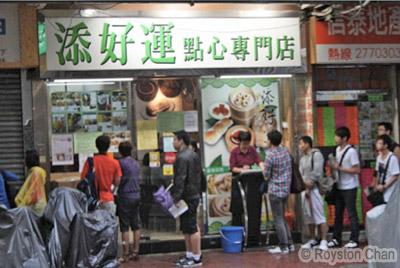 Tim Ho Wan Restaurant