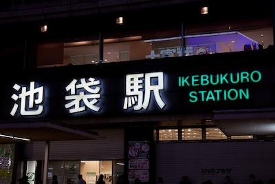 Ikebukuro Station by Mattia Panciroli via https://www.flickr.com/photos/dtpancio/4535677294/