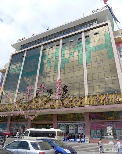 State Departmental Store, Ulaanbaatar