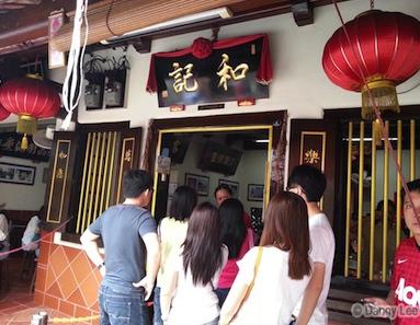 Hoe Kee Chicken Rice Ball Restaurant