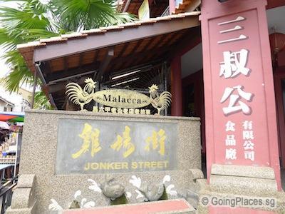 San Shu Gong Malacca