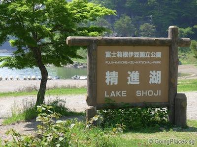 Lake Shoji Signboard